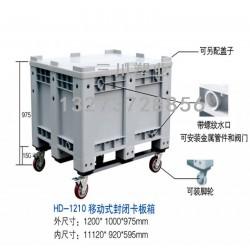 HD-1210移动式封闭卡板箱