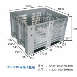 HD-1210网络卡板箱
