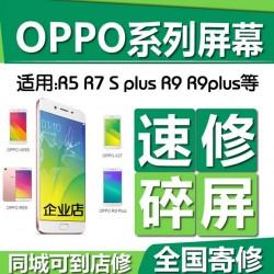 OPPO手机维修